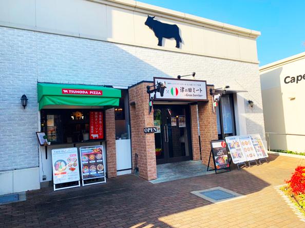 津の田ミート gran sorriso 香里ヶ丘店の店舗写真