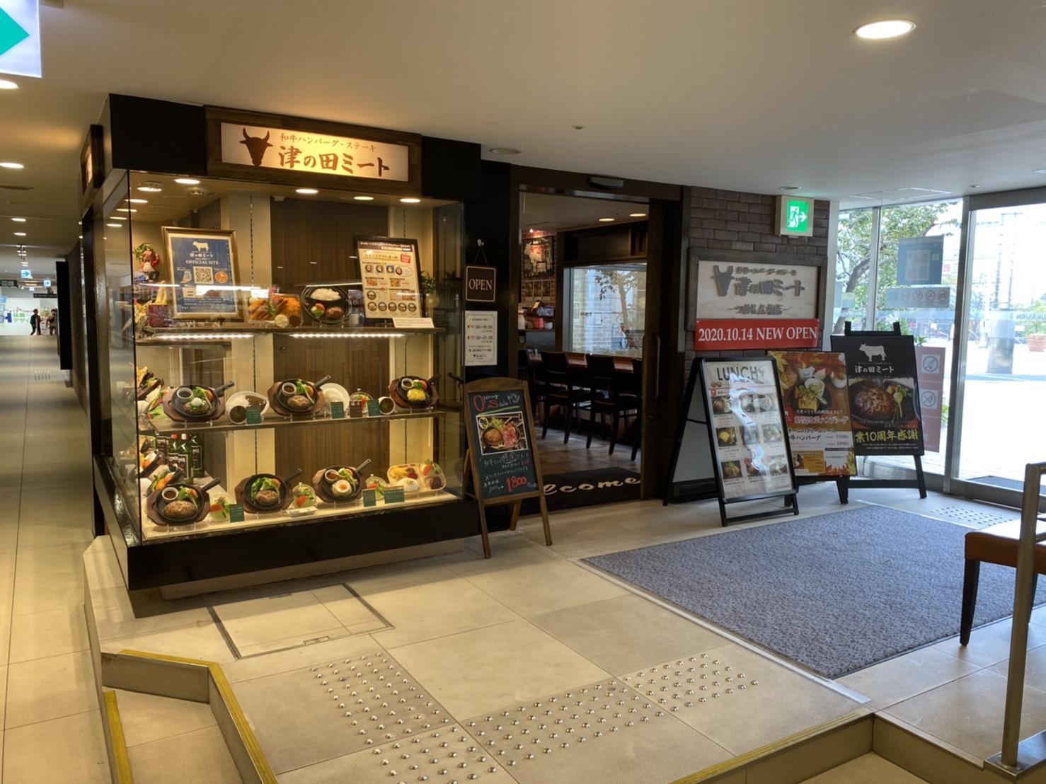 津の田ミート つかしん本店の店舗写真