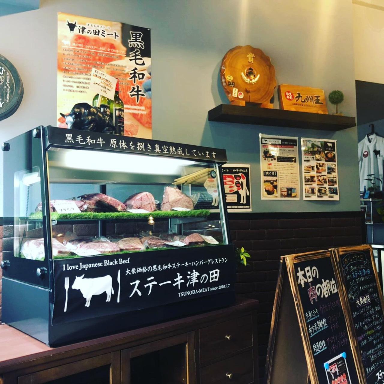 ステーキ津の田 新神戸店の店舗写真