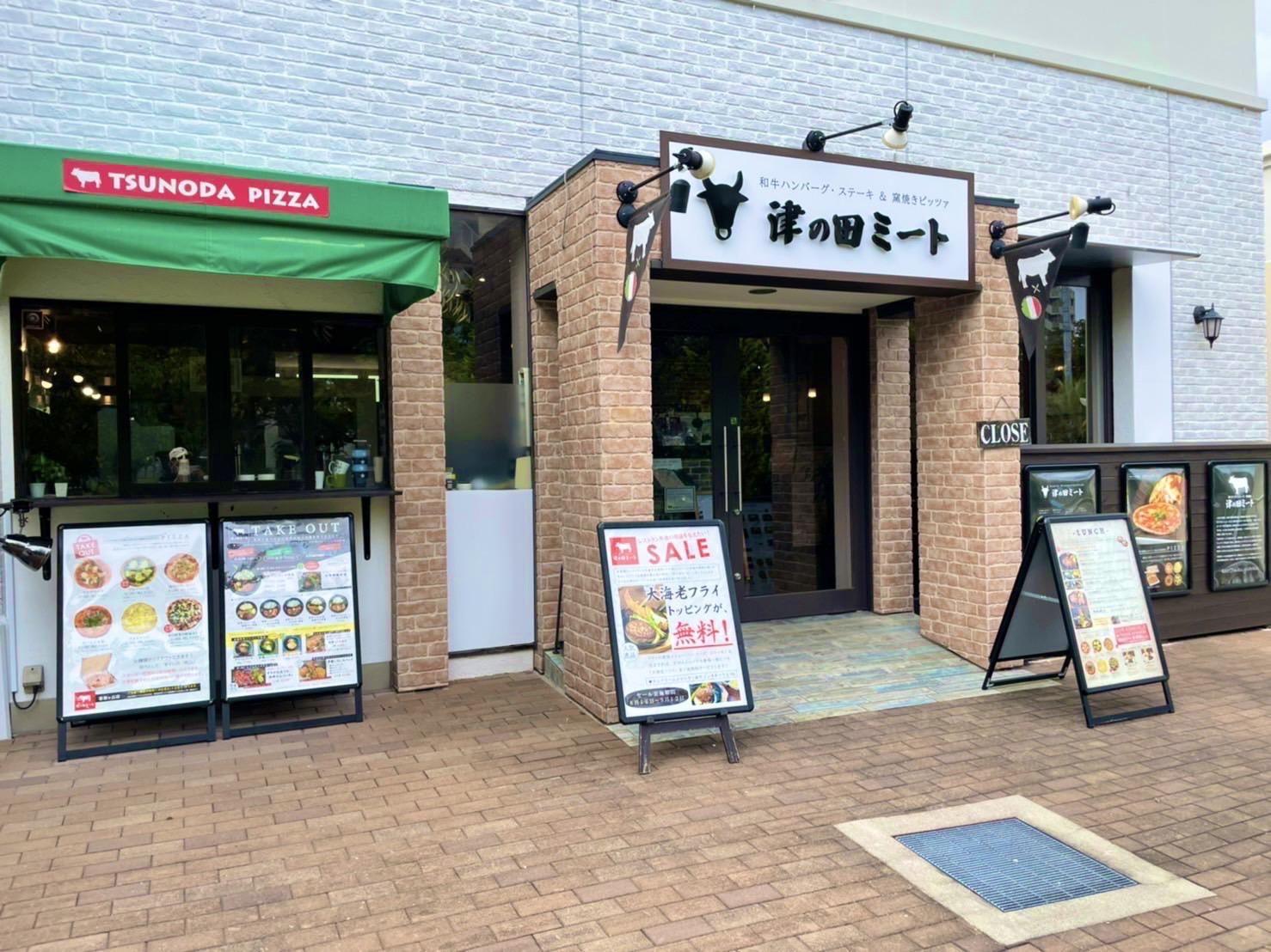 津の田ミート 香里ヶ丘店の店舗写真