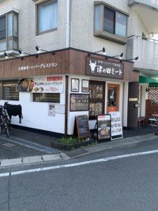 津の田ミート 伊丹店