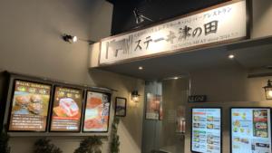 ステーキ津の田 新神戸店