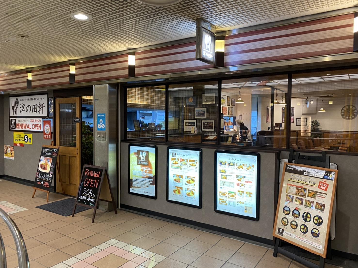 津の田軒 川西店の店舗写真
